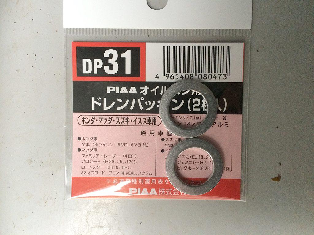 ドレンパッキンDP31