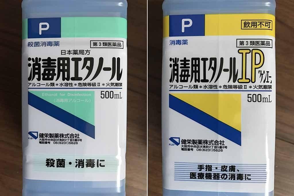 消毒用エタノールの種類